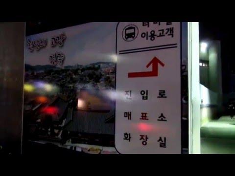 전주 고속버스 터미널 , Jeonju Express Bus Terminal , 全州市高速汽车站 . 전주. 전라북도, 全州. Jeonju . KOREA