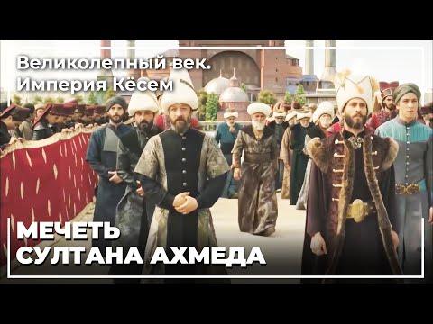 Славное Открытие Мечети Султана Ахмеда! | Великолепный век. Империя Кёсем