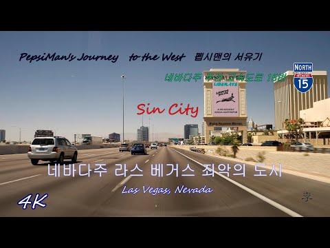 Las Vegas 라스 베이거스 네바다 Nevada on I-15N drive thru 지나감