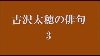 古沢太穂の俳句。3
