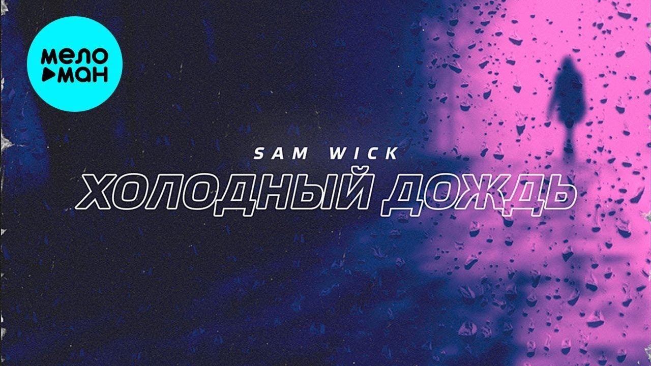 Sam Wick - Холодный Дождь