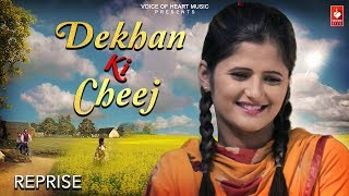 Dekhan Ki Cheej (Reprise) New Haryanvi Songs Haryanavi 2019 | Anjali Raghav ,Shubh Panchal