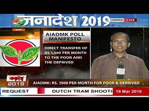 Election 2019: AIADMK, DMK release poll manifesto