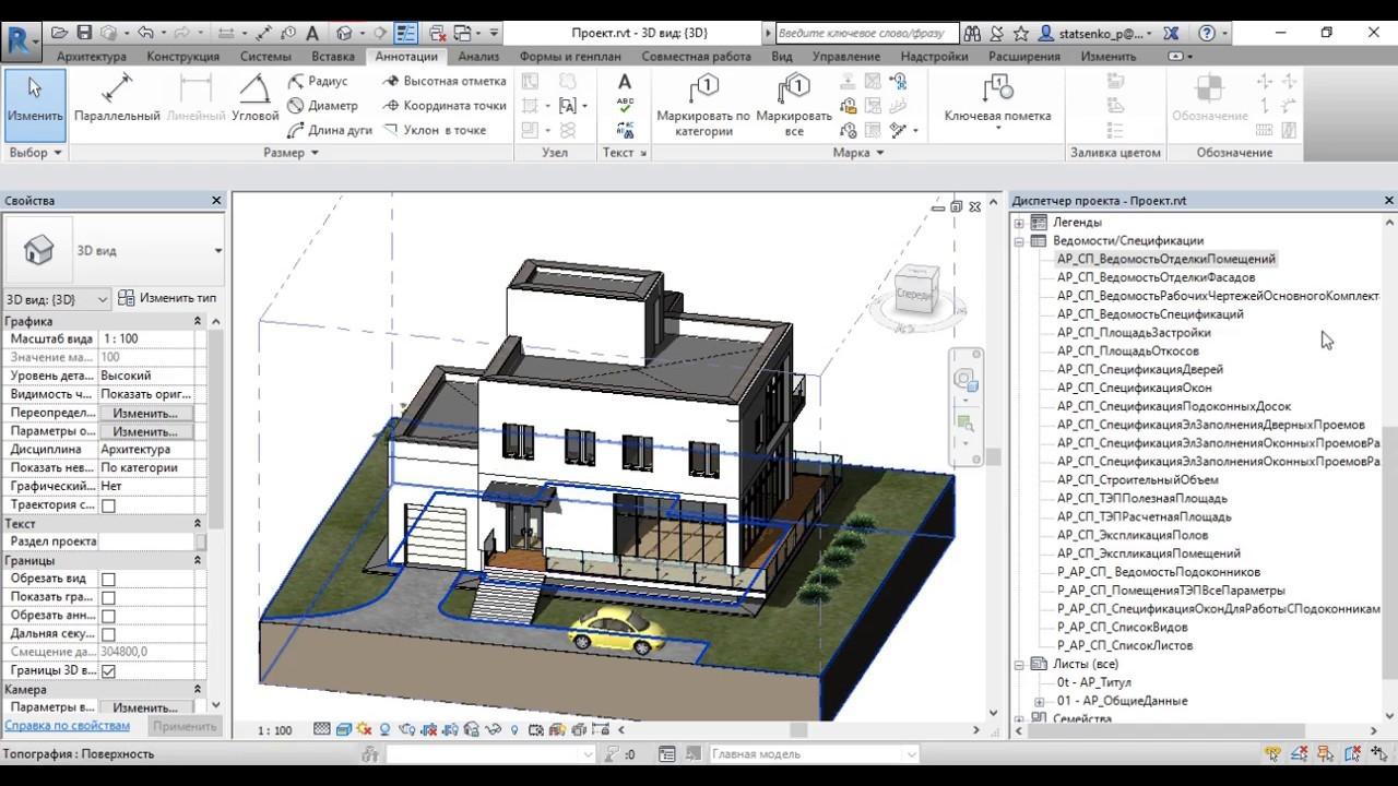 Обзор современных систем автоматизированного проектирования
