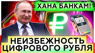 Неизбежность цифрового рубля | Плюсы и недостатки электронной валюты | AfterShock.news