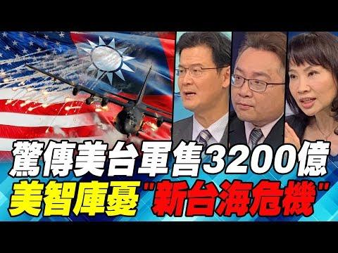 驚傳美台軍售3200億 美智庫憂'新台海危機'|寰宇全視界20190323