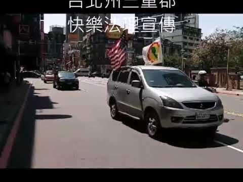 20180329 Taiwan Civil Government Taipei State SanChong County Legal Advocacy 台灣民政府台北州三重郡快樂法理宣傳
