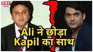 Sunil Grover के बाद  Ali Asgar ने भी छोड़ा 'The Kapil Sharma Show'