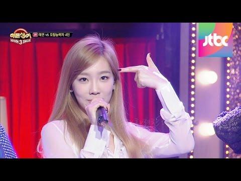 Hidden Singer 3 (ep. 6) Round 3 SNSD 태연 (Taeyeon) - Twinkle