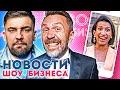 Концерты звёзд в пандемию / Недовольная дочь Киркорова / Обнищавшие звезды / Новости шоу-бизнеса