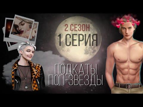 Рожденная Луной/Концерт с Максом/1-2 серии/(2 сезон)
