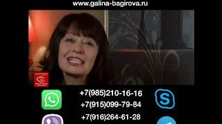 Московский Центр Парапсихологии под руководством Галины Багировой