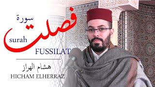 هشام الهراز سورة فصلت كاملة |  Surah FUSSILAT FullHD
