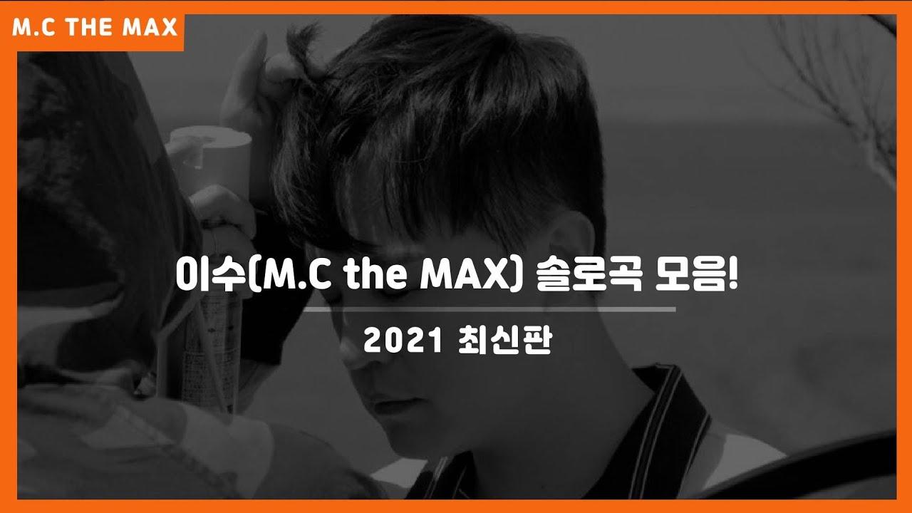 [2021최신버전] 광고없는 이수(M.C the MAX) 솔로곡 노래모음! [Your Lights 포함]
