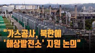 """[단독] """"가스공사, 북한에 '해상발전소' 지원 논의"""" [뉴스 9]"""