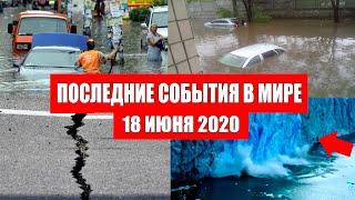 Катаклизмы за день 18 июня 2020 | Месть Земли ! Боль Планеты ! в мире ! Climate Change ! Информатор