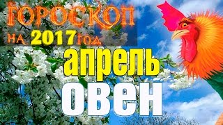 Гороскоп для Овна на апрель 2017 года