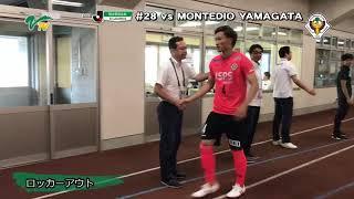[MATCH MOVIE] before the match against MONTEDIO YAMAGATA モンテディ...