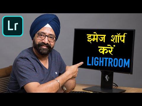Sharpen Image with Adobe Lightroom   Hindi Tutorial thumbnail