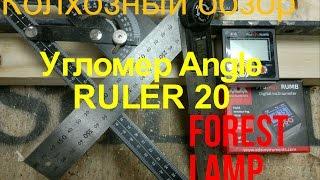 DIY Колхозный обзор -угломер Angle Ruler 20