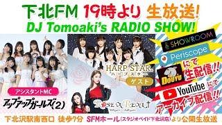 DJ Tomoaki's RADIO SHOW! 2019年7月18日放送分 メインMC:大蔵ともあき アシスタントMC: #高萩千夏(アップアップガールズ(2)) ...