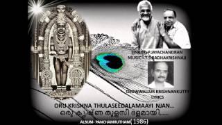 ORU KRISHNA THULASEEDALAMAI..( Guruvayoorappan Devotional) P.Jayachandran T.S.Radhakrishnaji (1986)