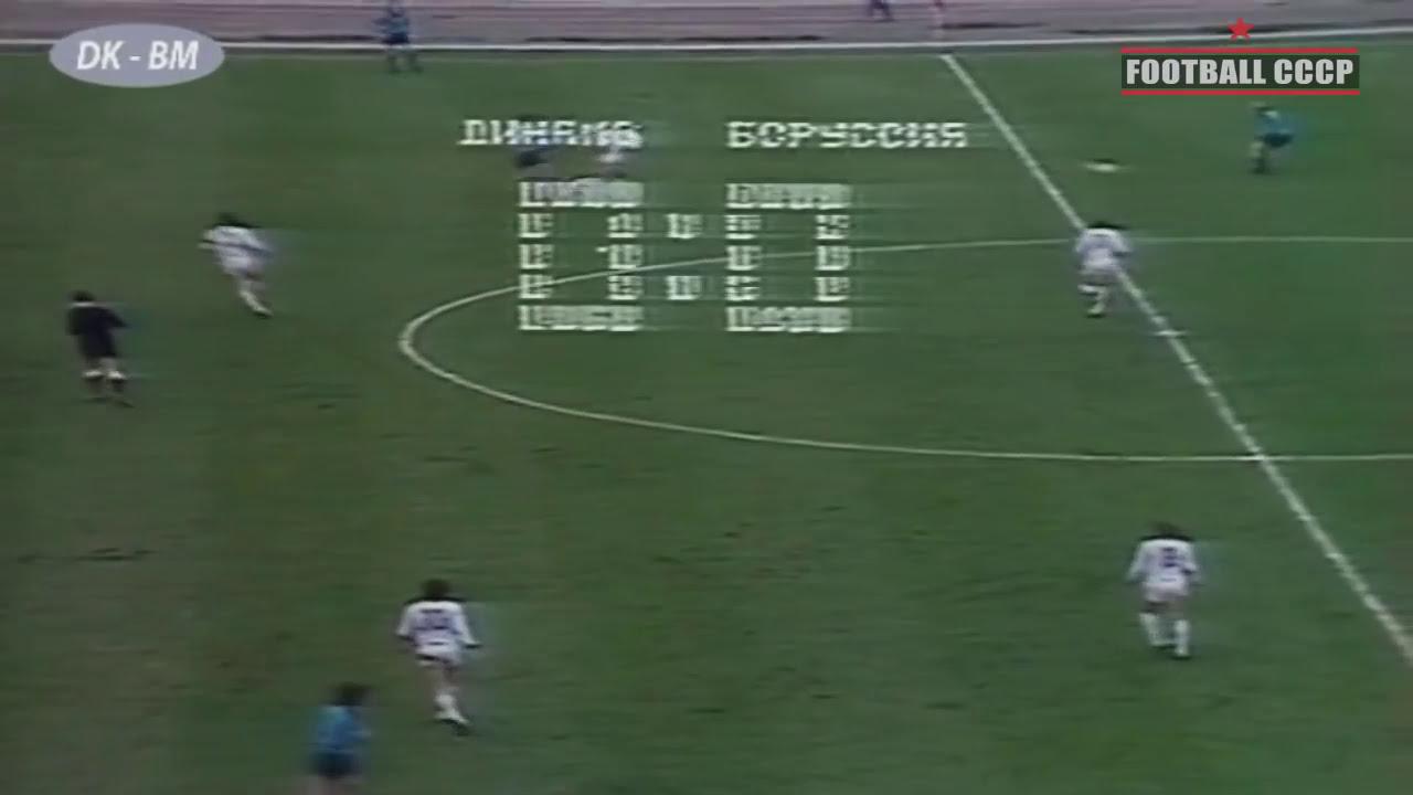 Динамо киев- боруссия мёнхенгладбах 1- 2