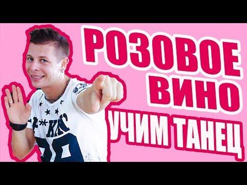 УЧИМ ТАНЕЦ   РОЗОВОЕ ВИНО   ЭЛДЖЕЙ DANCEF T