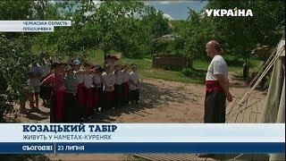 На Черкащині відкрили козацький табір для школярів
