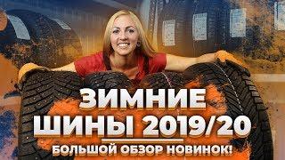 Большой обзор новинок: Зимние шины 2019-2020 / Toyo GSi-6, Continental IceContact 3