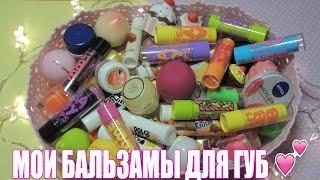 Моя Коллекция Бальзамов Для Губ/My lip balm collection ? - Видео от Natasha Demyanova