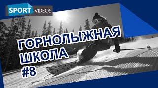Школа катания на горных лыжах. Урок №8: фан-карвинг