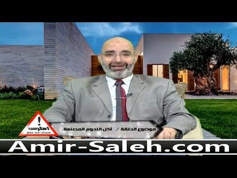 أخطار أكل اللحوم المصنعة | الدكتور أمير صالح | احترس صحتك في خطر