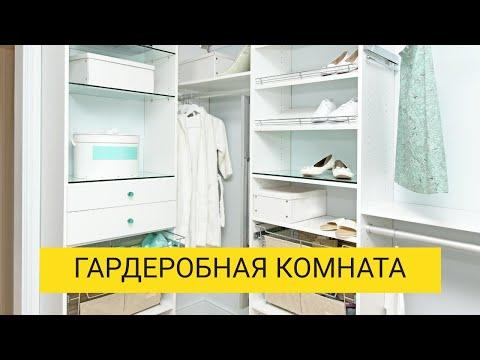 ГАРДЕРОБНАЯ КОМНАТА: Как идеально организовать гардероб в доме и в квартире