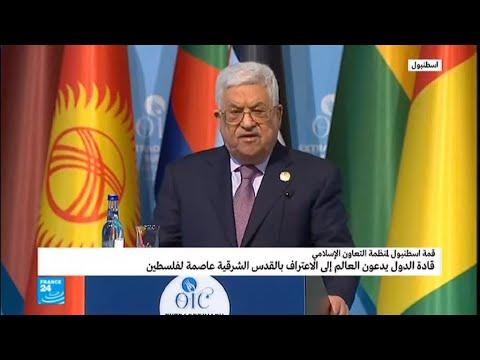 محمود عباس: كيف تقاطع القدس وتريد أن تحميها؟  - نشر قبل 1 ساعة