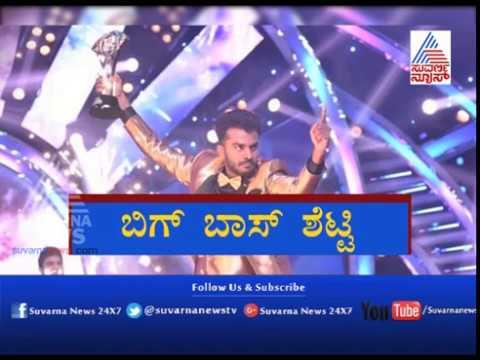Chandan Shetty's First Exclusive Interview |P3| After Winning Bigg Boss Kannada S05.