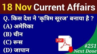 Next Dose #251| 18 November 2018 Current Affairs | Daily Current Affairs | Current Affairs In Hindi