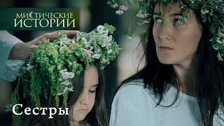 Мистические истории. СЕСТРЫ - Сезон 4