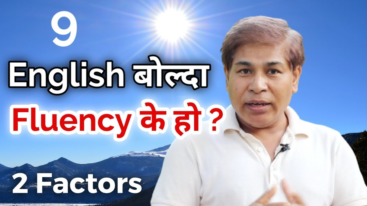 How To Learn English Episode - 9, What is Fluency in Speaking English ?, Nepali English Speaking