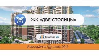ЖК «Две столицы» от застройщика «ИнтерГрупп» (аэросъемка: июль 2017 г.)