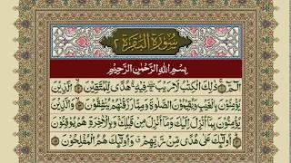 02- Surah Al Bakrah with Urdu Translation Part 1 of 2
