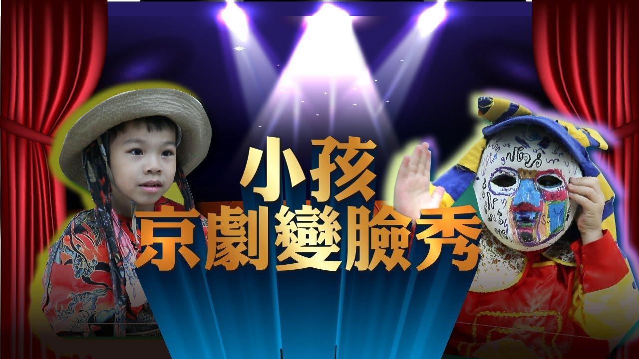 【Fun輕鬆】小孩京劇變臉秀 - YouTube