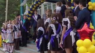 Последний звонок 2017 Спасск - Дальний школа №4