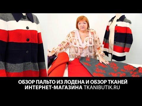 Обзор пальто из лодена и обзор тканей от интернет магазина TKANIBUTIK.RU Ткани из европы. Часть 10.