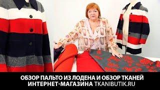 обзор пальто из лодена и обзор тканей от интернет магазина TKANIBUTIK.RU Ткани из европы. Часть 10