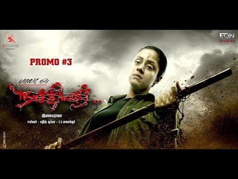 Naachiyaar - Promo Video #3 | Director Bala | Jyotika, G. V. Prakash