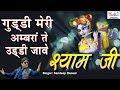 Guddi Meri Ambaan Te Uddi Jave Shyam Ji Sandeep Bansal Shyam Bhajan