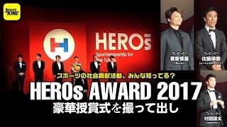 2017年12月11日、アスリートの社会貢献活動を表彰する「HEROs AWARD 201...