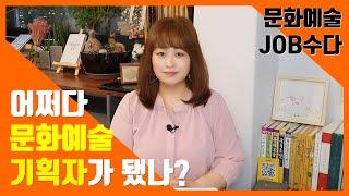 [문화예술 잡(Job)수다] EP.01_어쩌다 기획자?…