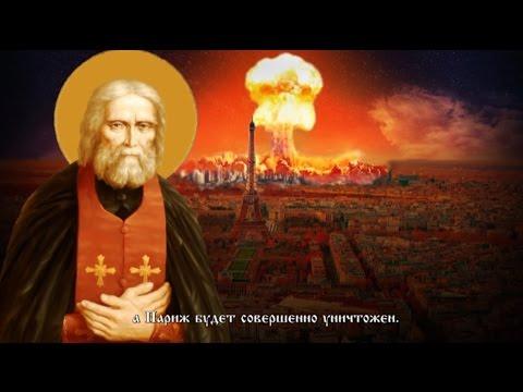 Пророчества святого Серафима